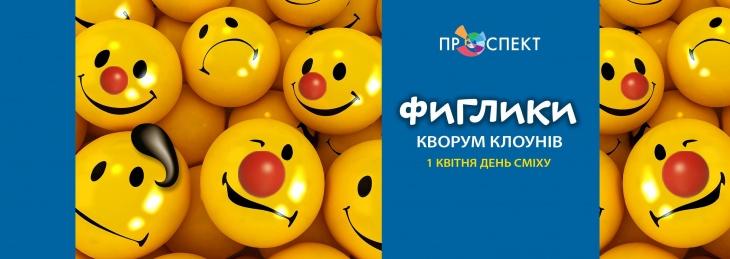 """Кворум клоунів """"Фиглики"""" від ТРК """"Проспект"""""""