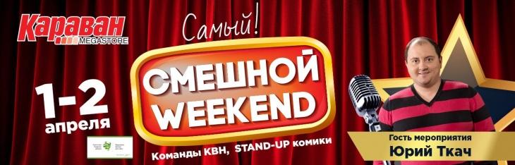 Самый Смешной Weekend в ТРЦ Караван