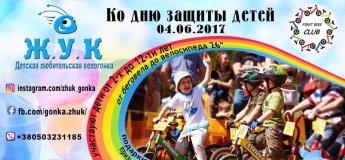 """Детская велогонка """"ЖУК"""""""