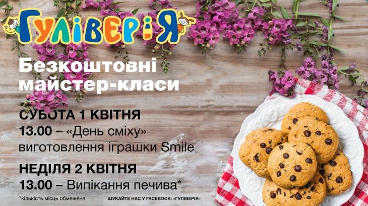 Випікаємо печиво в  День сміху