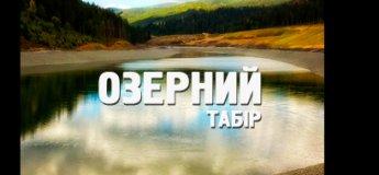 Детский лагерь Артек -Буковель Озерный
