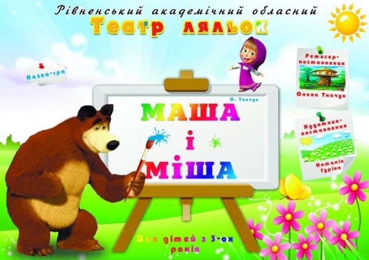 """Казка-гра""""Маша і Міша """""""