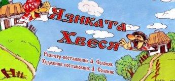 """""""Язиката Хвеся"""" гастролі Житомирського театру ляльок"""