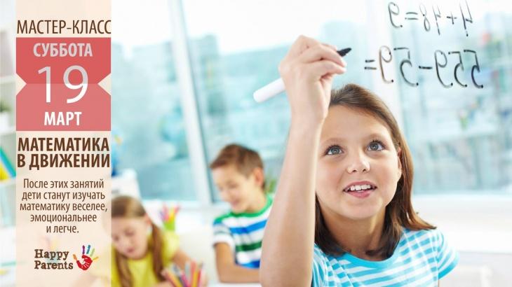 """Детский мастер-класс """"Математика в движении"""""""