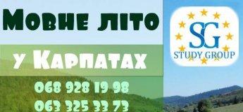 """Літній лінгвістичний табір у Карпатах """"Мовне літо"""""""