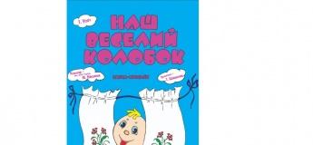"""Казка- комедія """"Наш веселий колобок"""""""