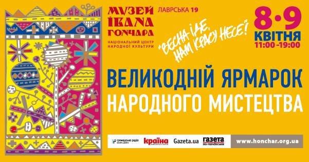 Великодній ярмарок народного мистецтва