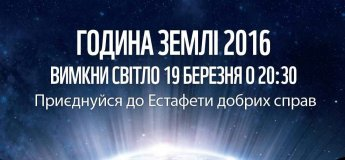 Година Землі 2016