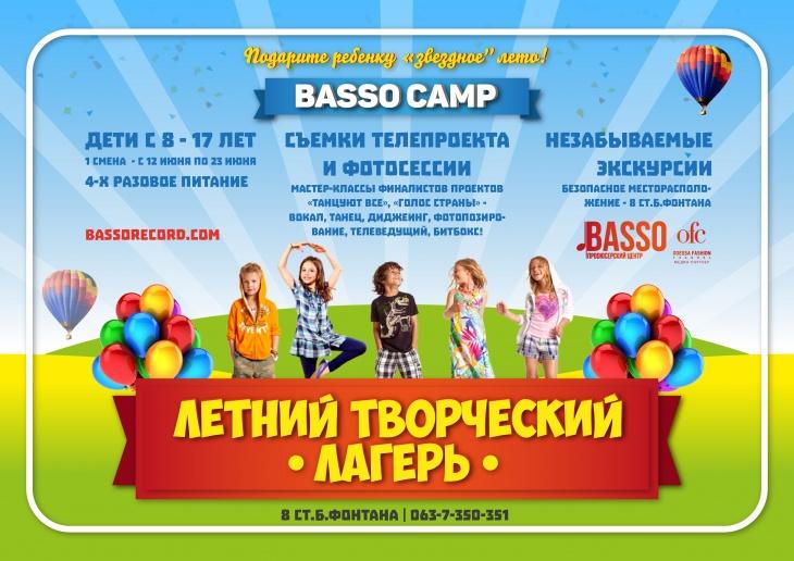 Летний творческий лагерь «BASSO CAMP»