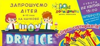 Наукове DRY ICE шоу