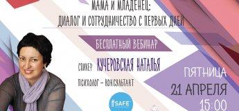 """Вебінар """"Мама і немовля: діалог і співпраця з перших днів"""""""