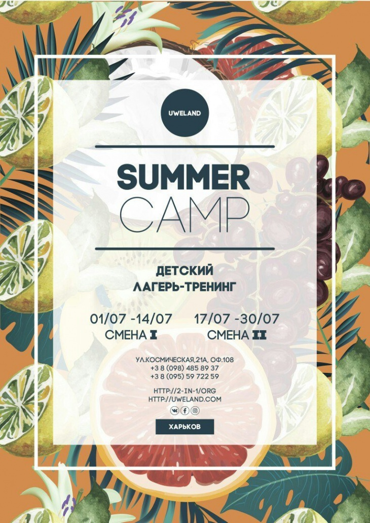 UweLand Summer Cump