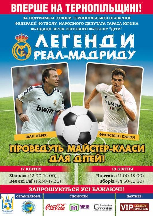 """Легенди """"Реал Мадриду"""" проведуть майстер-класи для дітей"""