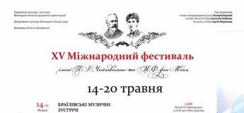 ХV Міжнародний фестиваль ім. П. І. Чайковського та Н.Ф. фон Мекк
