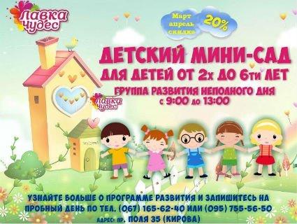 """Детский мини-сад неполного дня в """"Лавке чудес"""""""