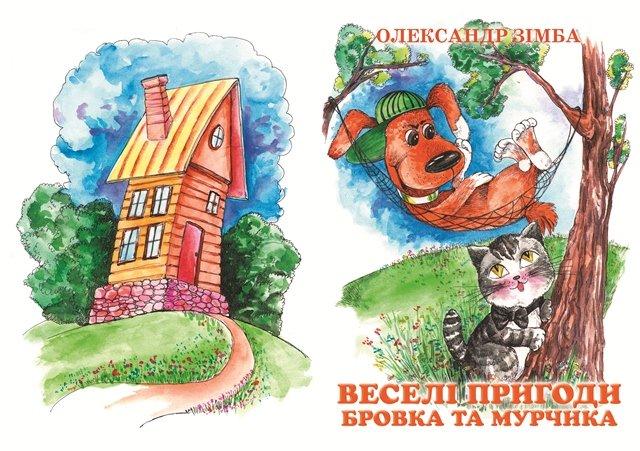 """Літературні поседеньки """"Бровко і Мурчик в бібліотеці"""""""