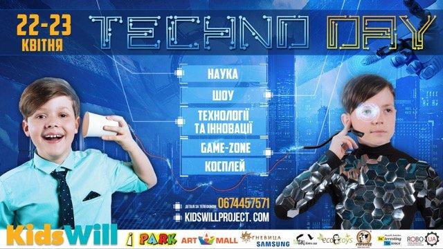 """Фестиваль технологій та інновацій """"TECHNO DAY"""""""