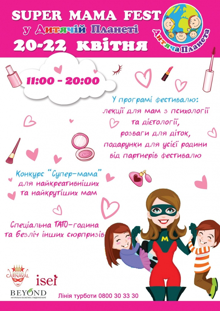 SUPER MAMA FEST