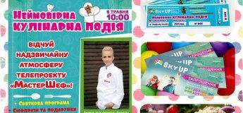 Кулінарний майстер клас з фіналісткою телепроекту «Мастер-шеф» Оленою Іващук