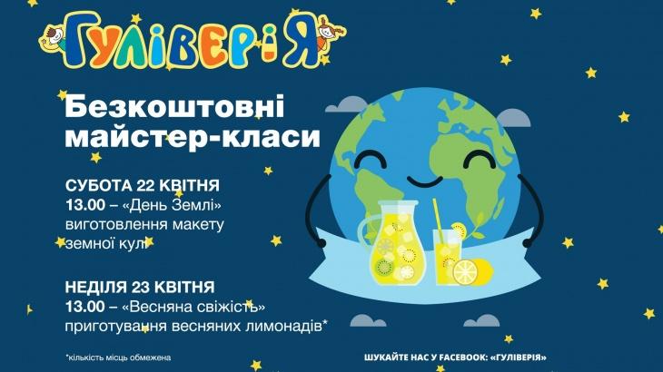 День Землі. Виготовляємо макет Земної кулі та лимонади