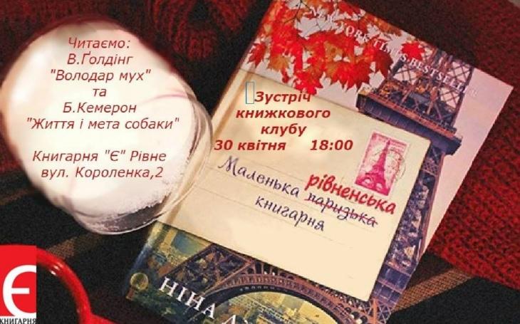 """Зустріч книжкового клубу """"Маленька рівненська книгарня"""" #6"""