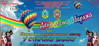 День міста Збаража та відкриття туристичного сезону