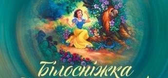 """Сказка-опера для детей """"Белоснежка и семь гномов"""""""