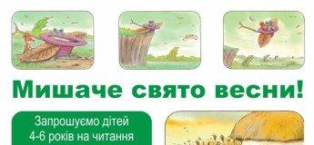 Дитяча субота для дітей 4-6 років. Мишаче свято весни!