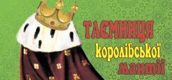 """Сказка-карнавал """"Тайна королевской мантии"""" в ТЮЗе"""