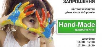 "Творчі заняття ""Hand-made"""