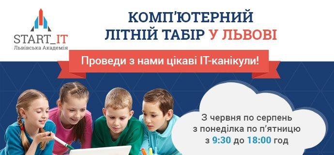 Комп'ютерний літній табір для дітей