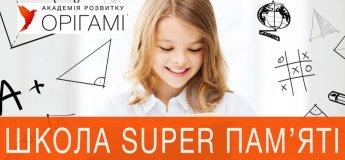 Дитяча школа SuperПам'яті