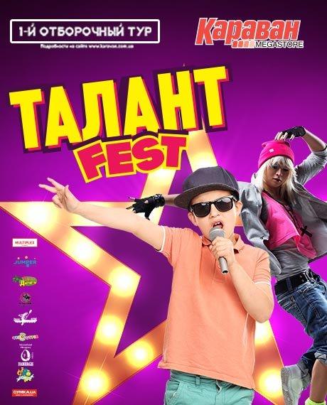 Регистрация на первый этап ТALANT-Fest Каravan 2017