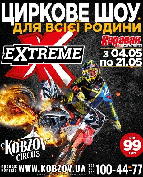 Шоу цирка Кобзов «Extreme» в ТРЦ Караван