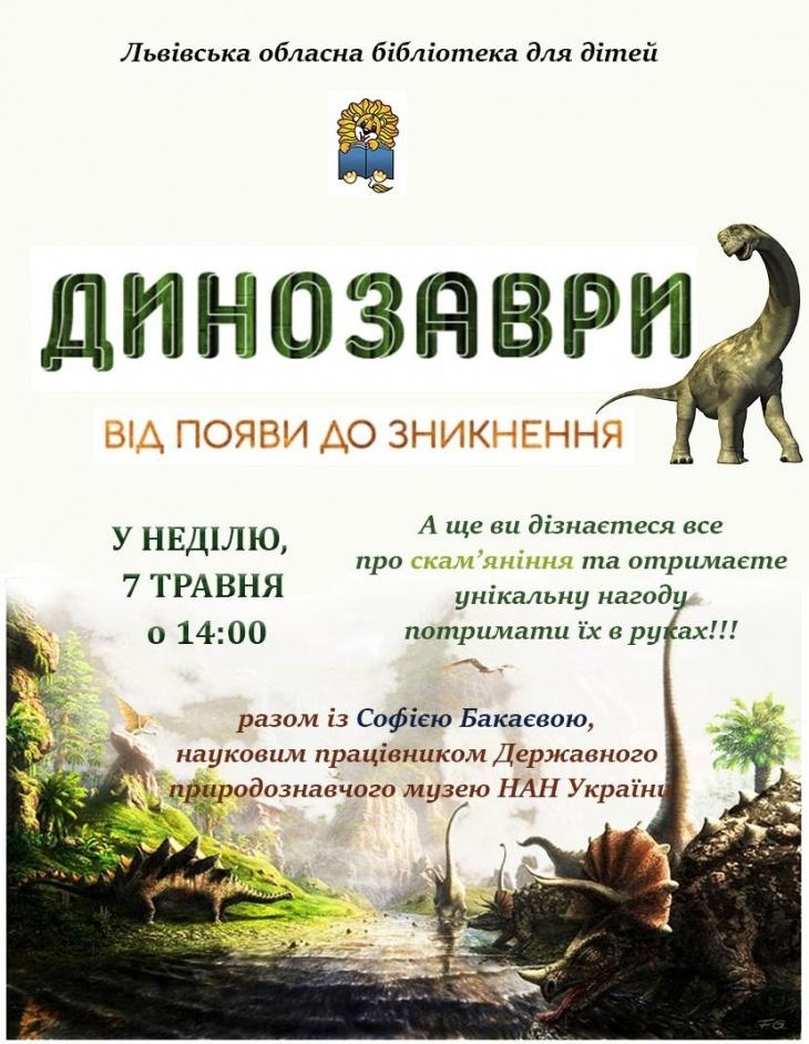 Динозаври - від появи до зникнення