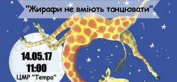 """Інтерактивне музичне читання: """"Жирафи не вміють танцювати"""""""