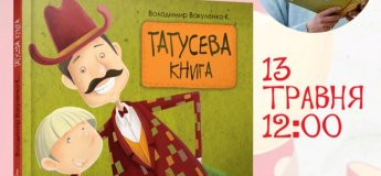 Дитяча субота. Татусячі читання з Володимиром Вакуленком-К