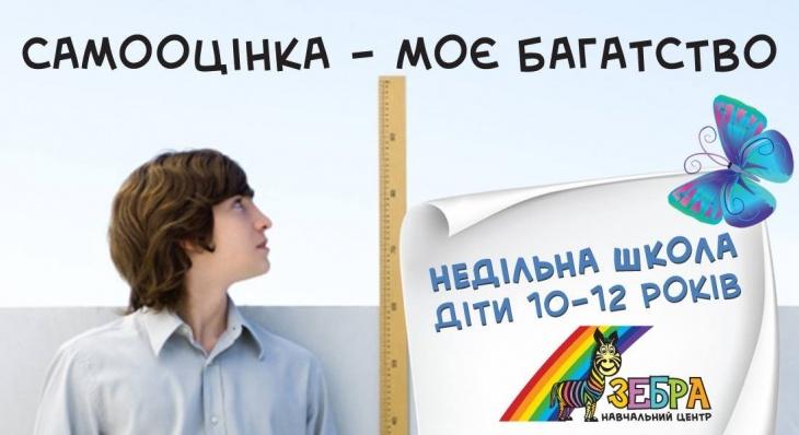 Недільна школа для дітей 10-12 років