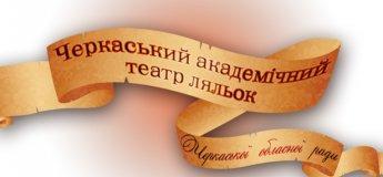 Гастролі черкаського академічного театру ляльок