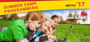 """Summer Camp. Programming"" - летние интенсивы"