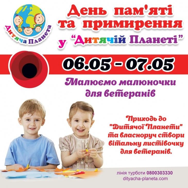 Листівку для Ветеранів у Дитячій Планеті