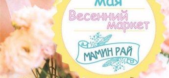 Мамин Рай