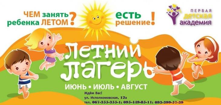 Детский англоязычный лагерь Первой Детской Академии