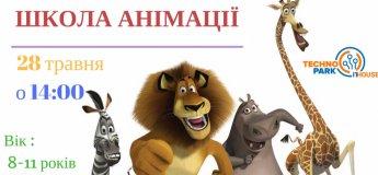 Школа анімації для дітей