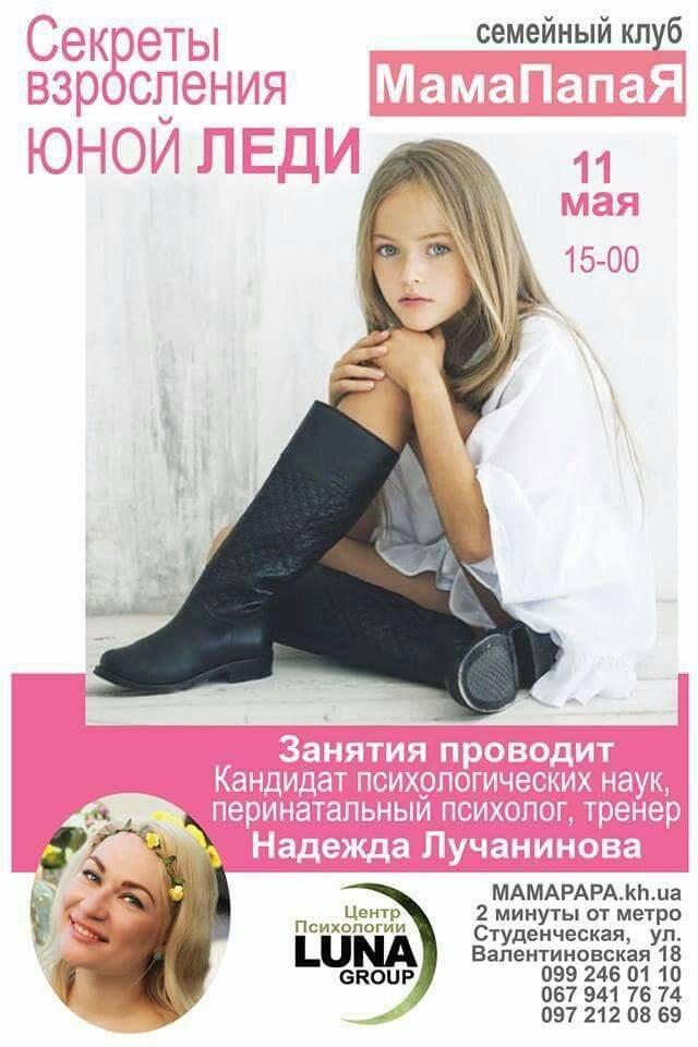 Секреты взросления юной леди