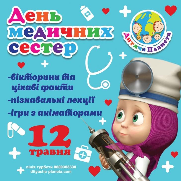 День медичних сестер у Дитячій Планеті
