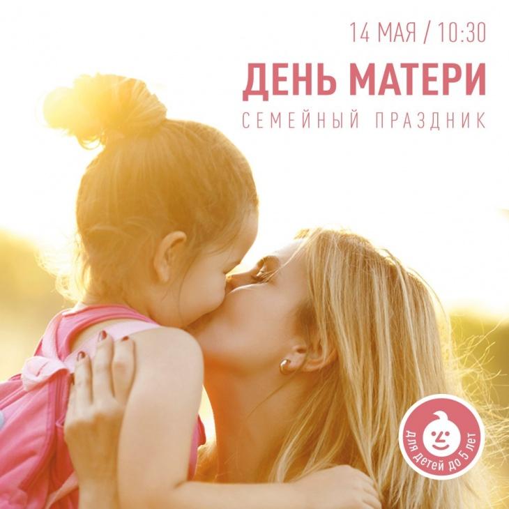 Празднование Дня матери в BARTO KIDS