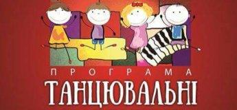 """"""" Танцювальні картинки"""" у Рівненській філармонії"""