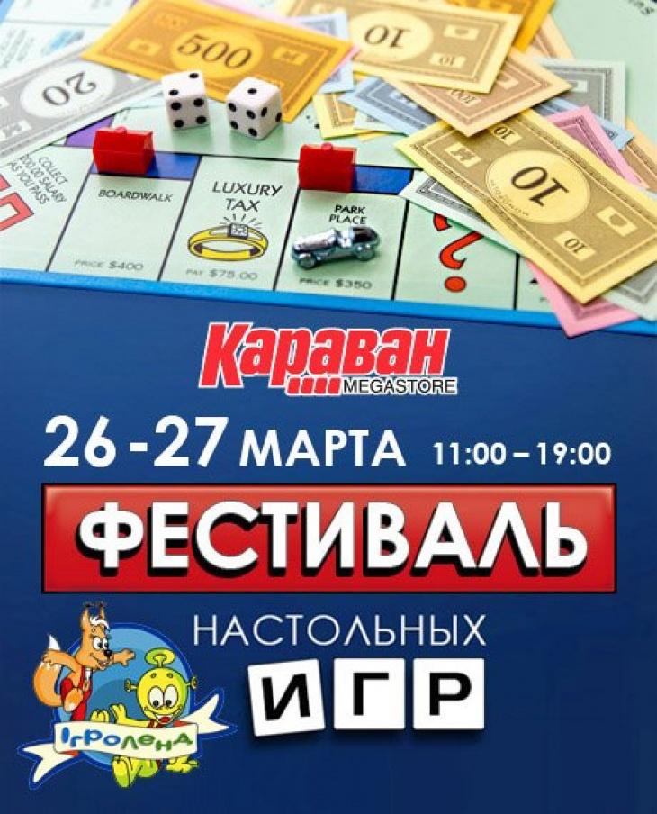 Фестиваль настольных игр в ТРЦ «Караван»