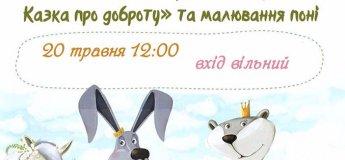 Дитяча субота для дітей 4-7 років. Читання книжки Анастасії Альошичевої «Поні Фіалка і чарівний колодязь.